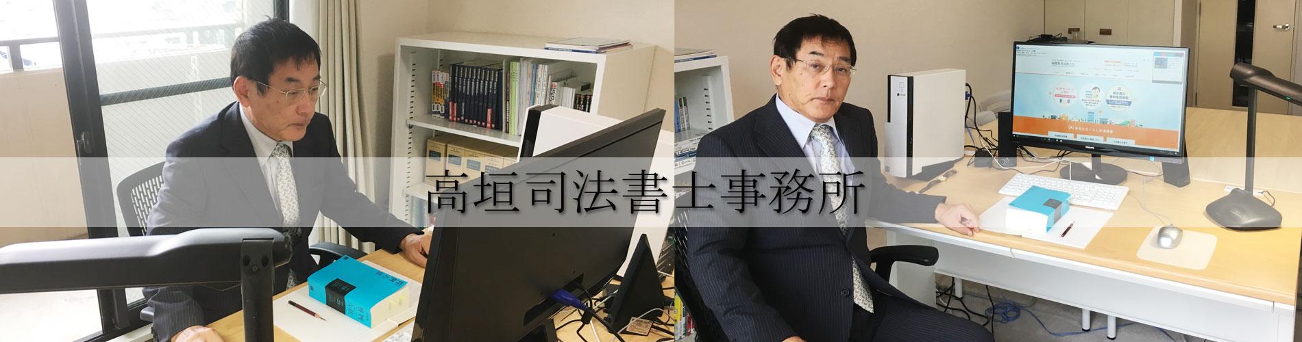 高垣富雄司法書士事務所